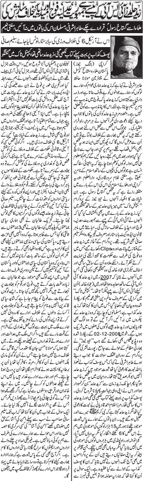 lahore edition jang 23 july 2013