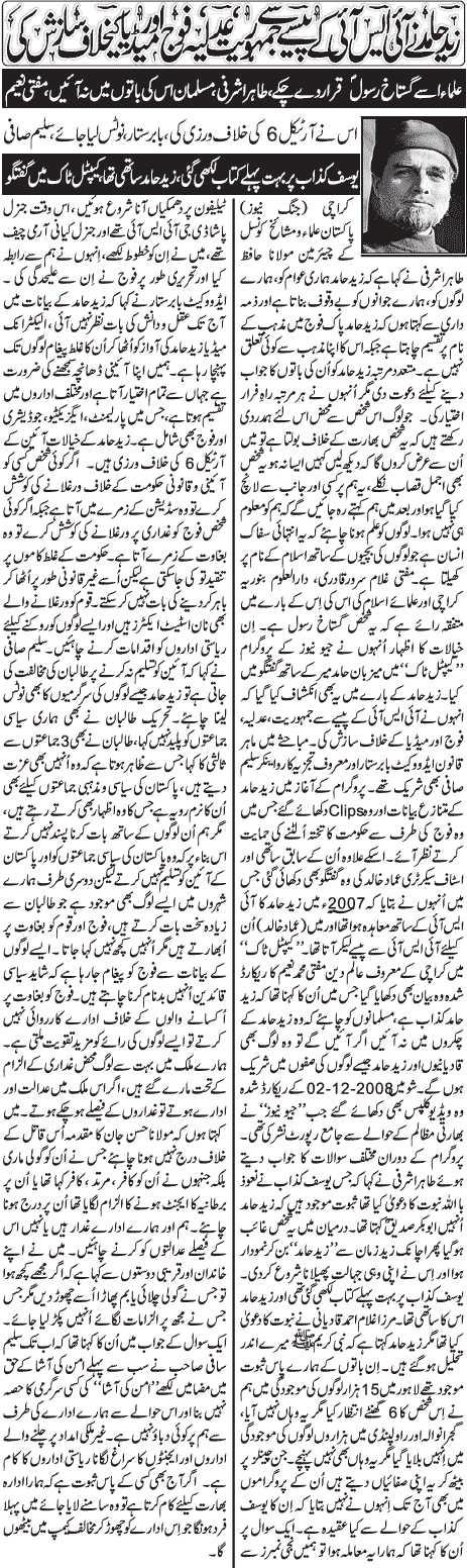 lahore edition jang 23 july 2013